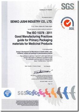 ISO15378登録証 英文表記 JPEG
